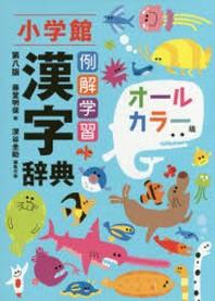 例解學習漢字辭典 オ-ルカラ-版