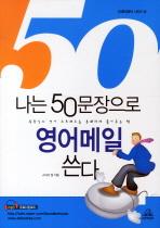 나는 50문장으로 영어메일 쓴다(CD1장포함)(50문장영어 시리즈 4)