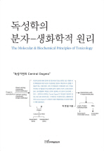 독성학의 분자 생화학적 원리 (무료배송)