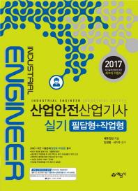 산업안전산업기사 실기 필답형+작업형(2017)