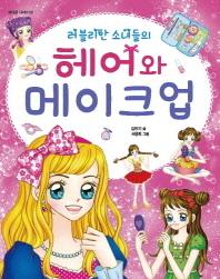 헤어와 메이크업(러블리한 소녀들의)(예쁜 소녀 시리즈)