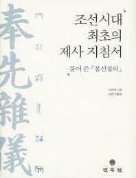 조선시대 최초의 제사 지침서(양장본 HardCover)