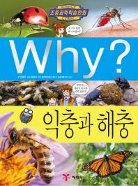 Why? 익충과 해충(초등과학학습만화 76)(양장본 HardCover)