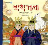 박혁거세(보물이다 삼국유사 3)(양장본 HardCover)
