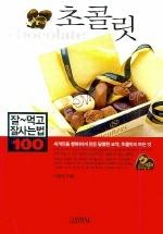 초콜릿(잘먹고 잘사는 법 100)