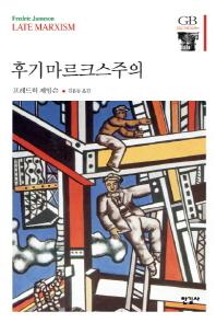 후기마르크스주의(한길그레이트북스 48)(양장본 HardCover)