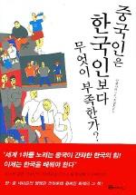 중국인은 한국인보다 무엇이 부족한가