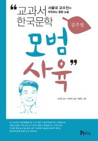 모범 사육(교과서 한국문학 김주영 8)