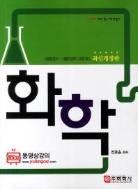 화학(9급 환경직 식품위생직)(2011)(2판) #