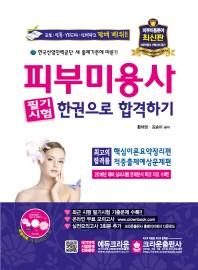 피부미용사 필기 한권으로 합격하기(2016)(개정판 6판)(CD1장포함)(반양장)