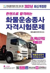 화물운송종사 자격시험문제(2021)(한권으로 합격하는)(개정판 18판)