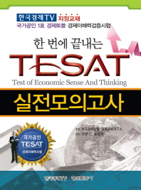 TESAT(국가공인 경제이해력시험) 실전모의고사(한번에 끝내는) #