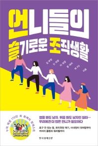 언니들의 슬기로운 조직생활 ///9-2