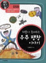 허블이 들려주는 우주 팽창 이야기(개정판)(과학자가 들려주는 과학 이야기 59)