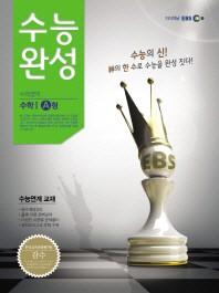 수학1 A형(2013)(수능완성)