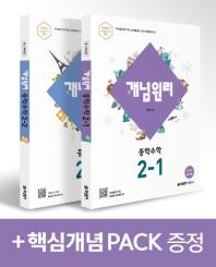 중학 수학 2학년 세트(2019)(개념원리)(전2권)