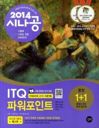 ITQ 파워포인트(파워포인트 2010 사용자용)(2014)(시나공)