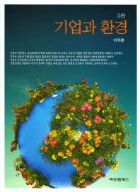 기업과 환경(3판)(양장본 HardCover)