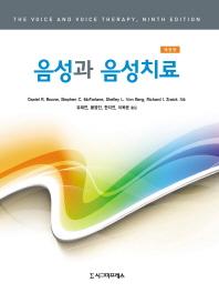 음성과 음성치료(9판)