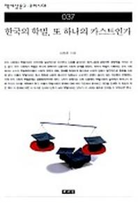 한국의 학벌 또 하나의 카스트인가(책세상문고우리시대 37)