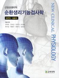 순환생리기능검사학(신임상생리학)