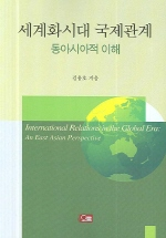 세계화시대 국제관계(동아시아적 이해)