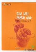 정보 보안 개론과 실습(IT Cookbook 한빛교재 시리즈)
