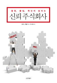 신뢰 주식회사(열정, 몰입, 혁신이 넘치는)