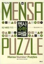 멘사 수학 퍼즐