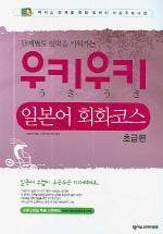 우키우키 일본어 회화코스 초급편(단계별로 실력을 키워가는)(CD1장, 포켓북1권포함)