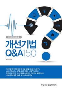 개선기법 Q&A 150(현장문제해결 1)