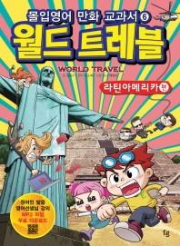 몰입영어 만화 교과서 월드 트레블: 라틴아메리카(세계여행 시리즈 6)