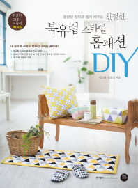 친절한 북유럽 스타일 홈패션 DIY(친절한 DIY 교과서 22)
