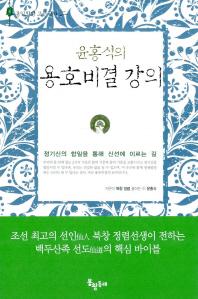 용호비결 강의(윤홍식의)(홍익학당 고전강의 2)(양장본 HardCover)