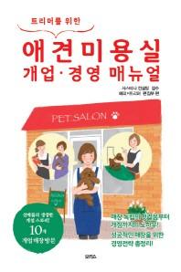 애견미용실 개업 경영 매뉴얼(트리머를 위한)