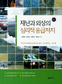 재난과 외상의 심리적 응급처치(2판)