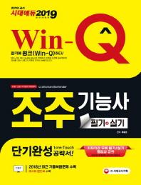 조주기능사 필기+실기 단기완성(2019)(Win-Q)(개정판)