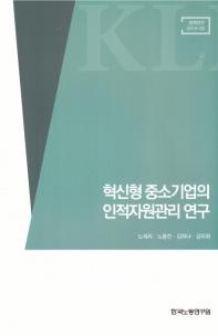 혁신형 중소기업의 인적자원관리 연구(정책연구 2019-3)