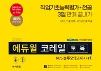 코레일 토목 NCS 봉투모의고사 4+1회(2020)