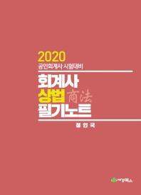 회계사 상법 필기노트(2020)