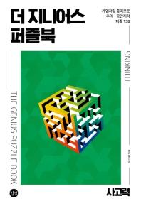 더 지니어스 퍼즐북: 사고력