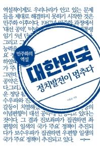 대한민국, 정치발전이 멈추다