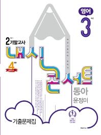 중학 영어 중3-2 기말고사 기출문제집(동아 윤정미)(2020)(내신콘서트)