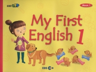My First English. 1(Moon 1)(CD1장포함)(EBS 초목달)