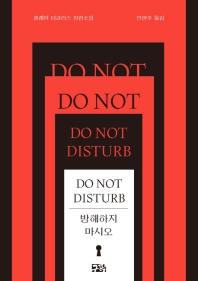 방해하지 마시오(Do Not Disturb)