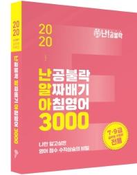 난공불락 알짜배기 아침영어 3000(2020)