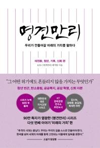 명견만리: 대전환, 청년, 기후, 신뢰 편