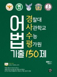 경찰대 사관학교 수능 평가원 어법 기출 150제