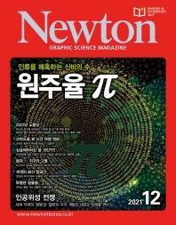 뉴턴(2020년 12월호)