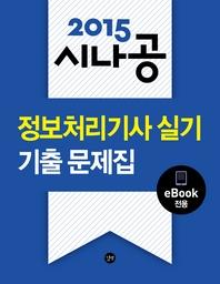 2015 시나공 정보처리 기사(산업기사 포함) 실기 기출문제집(eBook 전용)